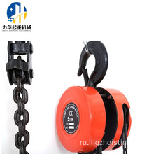 0.5ton+Manual+Hand+Chain+Hoist+Block